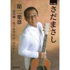 ギターで歌う さだまさし 第二楽章 天晴 オールタイムベスト ドリームミュージックファクトリー