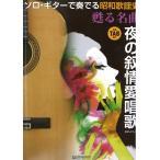 ソロギターで奏でる 昭和歌謡史 甦る名曲 夜の叙情愛唱歌 ドリームミュージックファクトリー