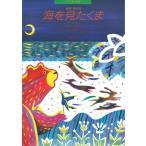 ピアノ絵本館 篠原真 海を見たくま れんだん 全音楽譜出版社