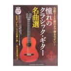 全曲TAB譜付きで弾きやすい  憧れのクラシックギター名曲選 参考演奏CD付 ヤマハミュージックメディア