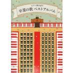 ピアノ弾き語り 卒業の歌 ベストアルバム ケイエムピー