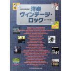 ギタースコア 洋楽ヴィンテージ・ロック ワイド版 シンコーミュージック