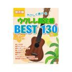 保存版 やさしく弾ける ウクレレ超定番BEST130 ヤマハミュージックメディア