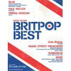 バンドスコア ブリットポップ・ベスト シンコーミュージック