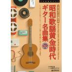 昭和歌謡黄金時代 ギター名曲集 模範演奏CD付 ドリームミュージックファクトリー