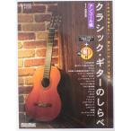 クラシック・ギターのしらべ アンコール編 CD付 リットーミュージック