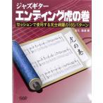 ジャズギター エンディング虎の巻 中央アート出版社