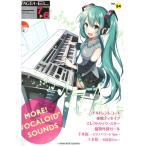 STAGEA・EL エレクトーンで弾く 7 6級 Vol.34 MORE!VOCALOID SOUNDS ヤマハミュージックメディア