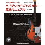 ショッピングギター ハイブリッド・ジャズ・ギター完全マニュアル DVD付 シンコーミュージック