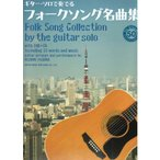 ギター・ソロで奏でるフォークソング名曲集 For Around 50 CD付 ドレミ楽譜出版社