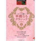 STAGEA・EL クラシック 5 3級 Vol.14 ステージで輝く! 華麗なるクラシック ヤマハミュージックメディア