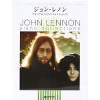 極上のアレンジで弾く ジョン・レノン プレミアムピアノコレクションズ ドリームミュージックファクトリー