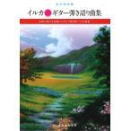 永久保存版 イルカ ギター弾き語り曲集 ドレミ楽譜出版社