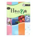 chuya-online.comで買える「チェロ 日本の名曲 花は咲く ピアノ伴奏譜付&カラオケCD付 ヤマハミュージックメディア」の画像です。価格は3,080円になります。