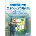ヴァイオリンで弾きたい スタジオジブリ曲集 ピアノ伴奏CD付き ケイエムピー
