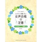 コンサートで歌いたい女声合唱の定番 NHKテーマ曲集 ヤマハミュージックメディア