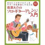 南澤大介のソロ・ギター・アレンジ入門 模範演奏CD付 シンコーミュージック