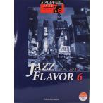 STAGEA ELジャズシリーズ 7 6級 JAZZ FLAVOR ジャズ・フレイバー 6 ヤマハミュージックメディア