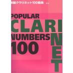 新版クラリネット100曲集 第3版 全音楽譜出版社
