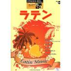 STAGEA EL ポピュラー 5 3級 Vol.83 ラテン ヤマハミュージックメディア