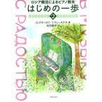 ロシア奏法によるピアノ教本 はじめの一歩 2 音楽之友社