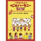 小学生のための 心のハーモニー ベスト! 4 二分の一成人式の歌・感謝の歌 音楽之友社