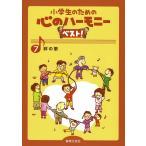 小学生のための 心のハーモニー ベスト! 7 絆の歌 音楽之友社