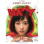ギター弾き語り 大原櫻子 HAPPY ヤマハミュージックメディア
