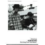 コブクロ One Song From Two Hearts+ ヤマハミュージックメディア