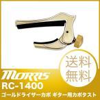 MORRIS RC-1400 Gold RISER CAPO ギターカポタスト