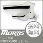 MORRIS RC-1400 Silver RISER CAPO ギターカポタスト