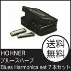 HOHNER Blues Harmonica set ブルースハープ 7本セット