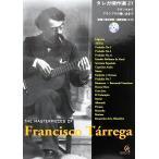 楽譜 タレガ傑作選21 ラグリマからアランブラの想い出まで 現代ギター社