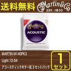 マーチン アコースティックギター弦 3セットパック