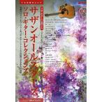 サザンオールスターズ ソロギターコレクションズ 模範演奏CD付 ドリームミュージックファクトリー