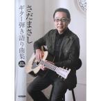 永久保存版 さだまさし ギター弾き語り曲集 ドレミ楽譜出版社