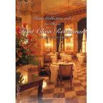 ピアノソロ 一流レストランで奏でるピアノ曲集 1 ドレミ楽譜出版社