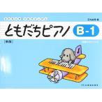 ともだちピアノ B-1 新版 ドレミ楽譜出版社