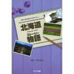 北海道物語 同声三部合唱のためのメドレー カワイ出版