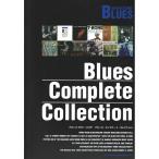 ブルース・ギタースコア ブルース・コンプリート・コレクション シンコーミュージック