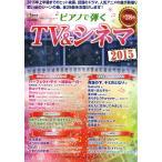 ピアノで弾く TVシネマ2015 ヤマハミュージックメディア