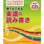 誰でもできる楽譜の読み書き ヤマハミュージックメディア
