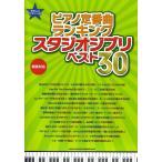 やさしいピアノソロ ピアノ定番曲ランキング スタジオジブリ ベスト30 初級対応 シンコーミュージック