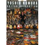 野村義男の思わず検索したくなるギターコレクション リットーミュージック