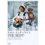 ギター弾き語り ナオト インティライミ THE BEST! ドレミ楽譜出版社