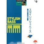 STAGEA EL ポピュラー 5 3級 Vol.85 スタイリッシュベース ヤマハミュージックメディア