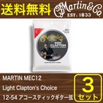 MARTIN MEC12 Light Clapton's Choice アコースティッ