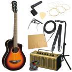 ヤマハから始める!大人のエレアコ入門セット YAMAHA APXT2 OVS トラベラーエレクトリックアコースティックギター YAMAHAアンプ付 11点セット