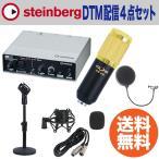 Steinberg USBオーディオインターフェース FZONE Black コンデンサーマイク FZONE 卓上マイクスタンド    ポップガード DTM 配信 4点セット