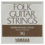 YAMAHA FS533 アコースティックギター用 バラ弦 3弦×2本